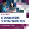 https://www.keywordsstudios.com/content/uploads/2018/08/Solutions-Brief_Embedded-Services_CH.pdf